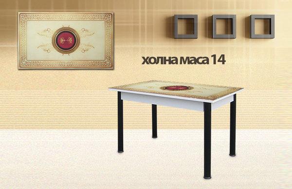 Холна маса 14
